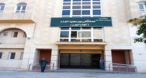 مستشفى بورسعيد العام