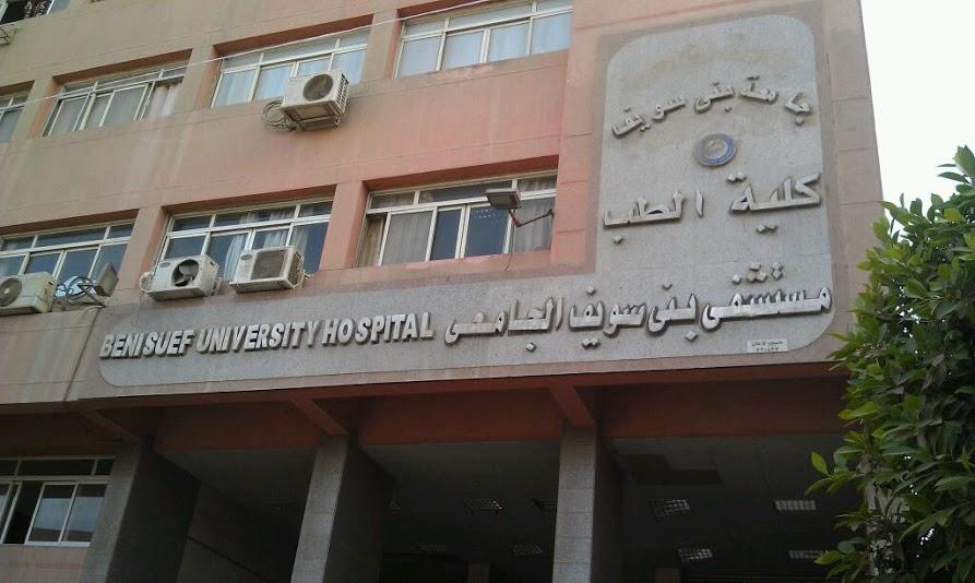 صورة 3 مستشفيات جامعية جديدة ببنى سويف