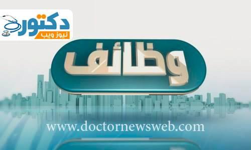 صورة الصحة تطلب أطباء وصيادلة وأسنان وتمريض للعمل بوحدة مستحدثة