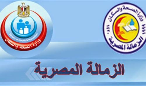 صورة نقابة الأطباء تطلب رد «الزمالة المصرية» على 6 تساؤلات بشأن النظام الجديد