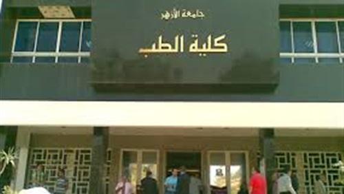 صورة جامعة الأزهر تعلن جاهزية مستشفياتها لاستقبال أطباء الامتياز الجدد