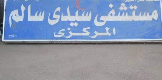 صورة النيابة الإدارية تحيل 7 مسئولين بمستشفى سيدي سالم المركزي للمحاكمة التأديبية