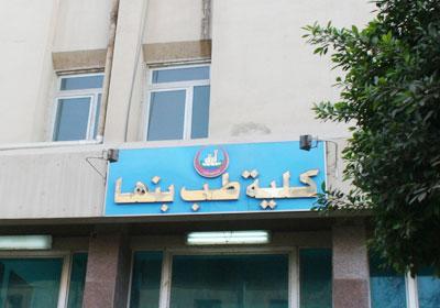 Photo of رئيس جامعة بنها يشكل لجنة لتطوير الهياكل الوظيفية التنظيمية والإدارية
