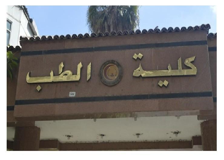 صورة «طب أسوان» تطلب أطباء مقيمين من جميع التخصصات