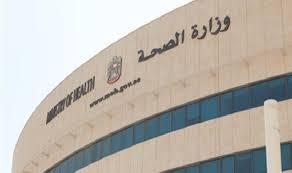 صورة قرار جمهوري بدمج المؤسسة العلاجية فى القاهرة والإسكنرية