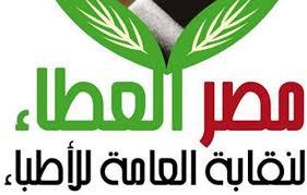 Photo of اليوم .. مصر العطاء توزيع سماعات ومستلزمات طبيه بمليون و850 ألف جنيه