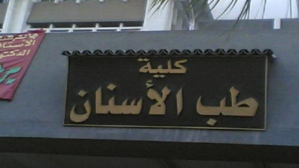 Photo of رئيس جامعة أسيوط: تجهيز منفذ لبيع أدوات «طب الأسنان» للطلاب