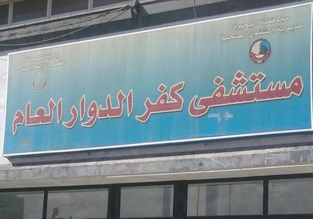 Photo of باقي 22 حالة.. الاستعداد لغلق مستشفى عزل كفر الدوار
