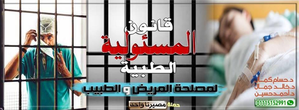 Photo of يتضمن 3 مطالب.. النقابة ترسل خطابا لـ«النواب» بشأن «المسئولية الطبية»