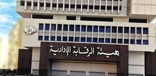 Photo of الرقابة الإدارية تكتشف مخزن أدوية مجهولة بمستشفى خاص بالبحر الأحمر