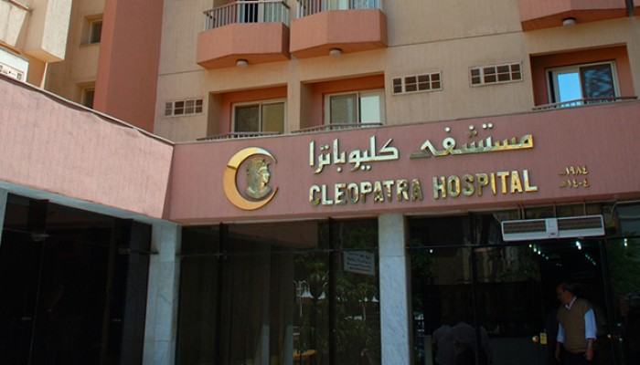 صورة مجموعة «كليوباترا» تستحوذ على 10 مستشفيات كبرى.. ومخاوف من الاحتكار