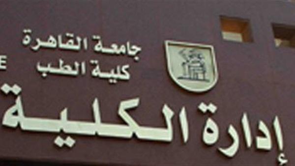 """صورة إحالة طبيب ب """"قصر العيني"""" للتحقيق بتهمة الإساءة للجامعة"""