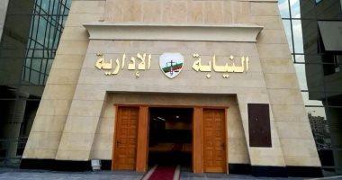 صورة النيابة الإدارية بالشرقية تحيل طبيبا للمحاكمة التأديبية بتهمة الانضمام للإخوان
