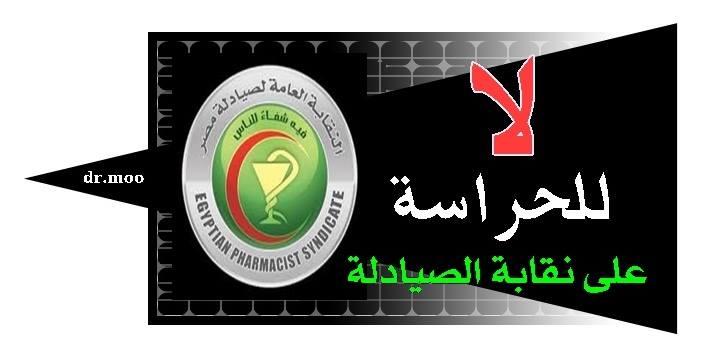 Photo of الحكم 24 فبراير .. صيادلة يطالبون باستبدال الحارس القضائي بصيدلى بدون أجر