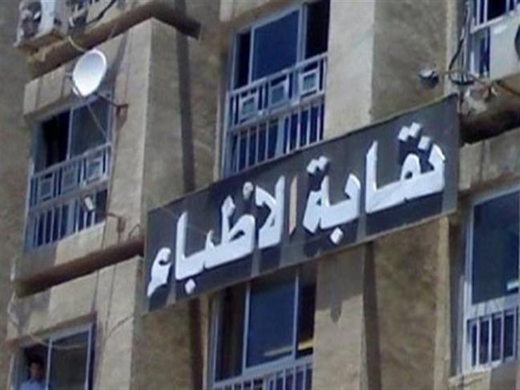 Photo of النقابة: الوزارة تتقاعس فى حماية الأطباء.. وعدد الشهداء وصل لـ 19 طبيبًا