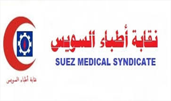 Photo of نقابة السويس ترد على قرار إغلاق المستشفيات الخاصة التى يوجد بها أطباء صباحًا
