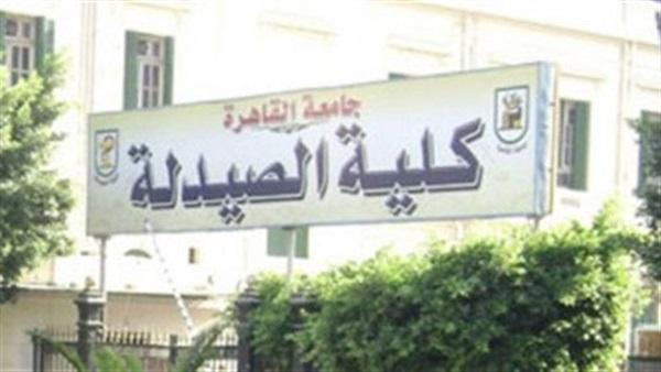 Photo of تعيين عميدًا جديدًا لـ «صيدلة القاهرة»