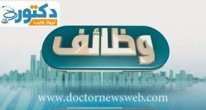 Photo of الصحة تطلب أطباء وصيادلة للعمل بإدارة العلاقات الخارجية