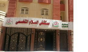 Photo of اعتداء على أطباء مستشفى السلام التخصصى من مارفقى مريض كورونا