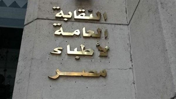 "Photo of ""الأطباء"" تنعي وفاة 6 أطباء بكورونا اليوم"