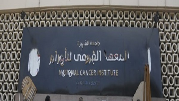 Photo of إقالة مدير معهد الأورام بعد أزمة تفشي فيروس كورونا وسوء الإدارة