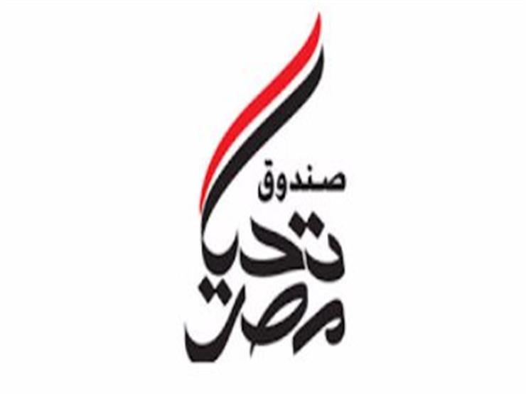 """Photo of تحيا مصر: الصندوق دعم """"الصحة"""" بـ200 جهاز تنفس صناعي ومشاورات لتوفير 124 آخرين لمواجهة كورونا"""