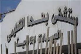 Photo of أطباء «بنها الجامعي» يشنون هجومًا على إدارة المستشفى بسبب كورونا و«المستشفيات الجامعية» ترد