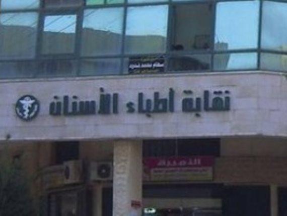 "Photo of انتخابات ""الأسنان"" 21 أغسطس و""البيطريين"" 26 أغسطس"