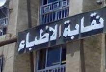 صورة نقابة الأطباء تنعي 3 شهداء جدد من أعضائها بسبب كورونا