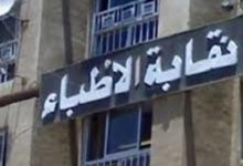 "Photo of ""أطباء الإسكندرية"" تنعي وفاة طبيب صدر بمستشفى المعمورة بكورونا"