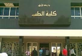 """صورة إصابة عميدة كلية """"طب بنات"""" جامعة الأزهر بفيروس كورونا"""