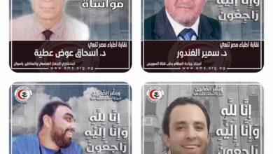 Photo of النقابة تنعى 5 أطباء .. إثنان توفا بكورونا وأخر توفى أثناء تأدية عمله