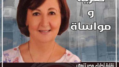 Photo of ليس كورونا.. نقابة الأطباء تعتذر بشأن وفاة الدكتورة مشيرة القدسي