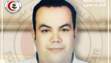 Photo of الأطباء تطالب بالإفراج عن عضو مجلس نقابة الشرقية