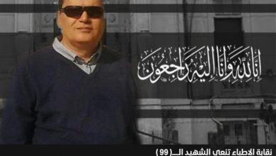 Photo of «الأطباء» تنعي وفاة مدير مستشفى معهد أمناء الشرطة بكورونا