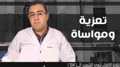 Photo of نقابة الأطباء تنعي د.ريمون عماد المدرس المساعد بطب الفيوم