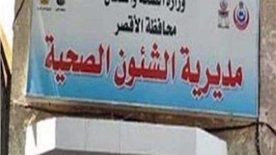 Photo of بالأسماء.. الوحدات الصحية المرشحة لتقديم الخدمات الطبية لصحة المرأة بالأقصر