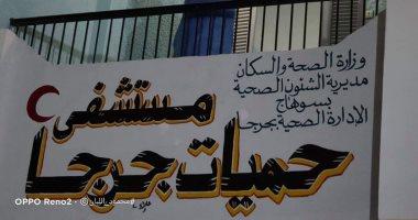 Photo of من اليوم.. تشغيل مستشفيات حميات جرجا كمستشفى عزل لمرضى كورونا