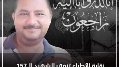 """صورة """"الأطباء"""" تنعي وفاة الدكتور إبراهيم شعبان بكورونا"""