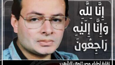 صورة النقابة تنعى طبيبين توفيا بكورونا
