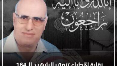 """صورة """"الأطباء"""" تنعي وفاة الدكتور مختار موسى سامون بكورونا"""