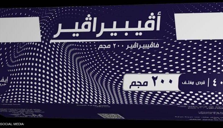 """صورة """"إيفا فارما"""" تستعد لتصدير دواء لكورونا من مصر للخارج"""