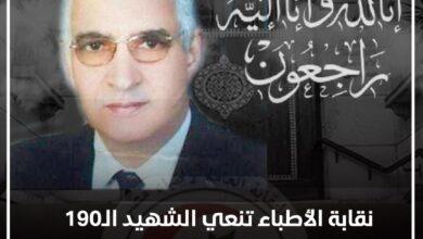 صورة نقابة الأطباء تنعى وكيل وزارة الصحة الأسبق بالقليوبية بعد وفاته بكورونا