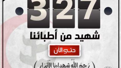 صورة النقابة: إرتفاع شهداء الأطباء بسبب كورونا إلى 327