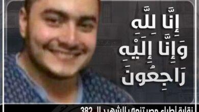 صورة النقابة تنعى أحد شباب الأطباء توفى بكورونا