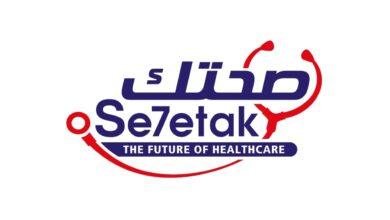 صورة «صحتك Se7etak» الأول على «بلاي ستور» في تطبيقات الخدمات الصحية