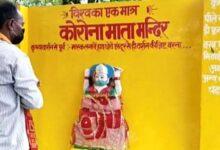 """صورة """"كورونا ماتا"""".. إله الهند الجديد للتخلص من كورونا"""