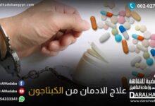 صورة علاج الإدمان على الكبتاجون