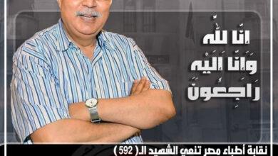 صورة وفاة رئيس قسم القلب السابق بـ «طب المنيا» بفيروس كورونا